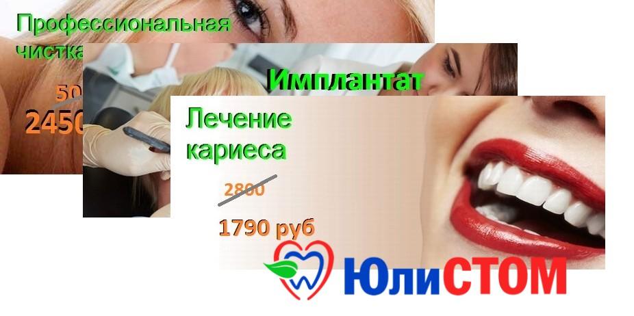 Акции на стоматологию