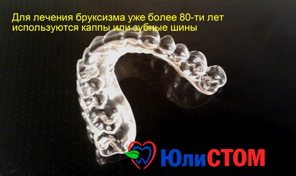 Каппы или зубные шины против бруксизма