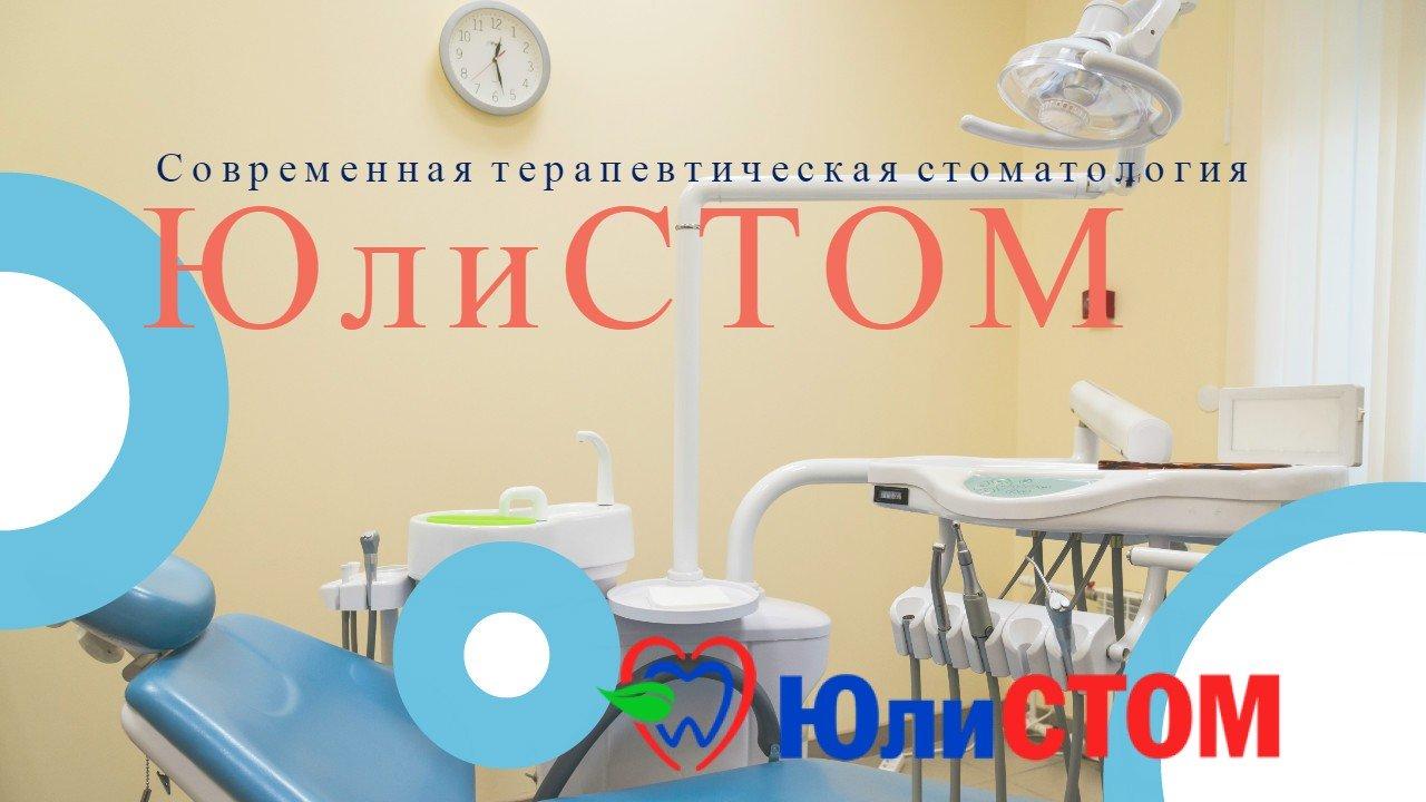ЮЛИСТОМ  - современная терапевтическая стоматология в СПб