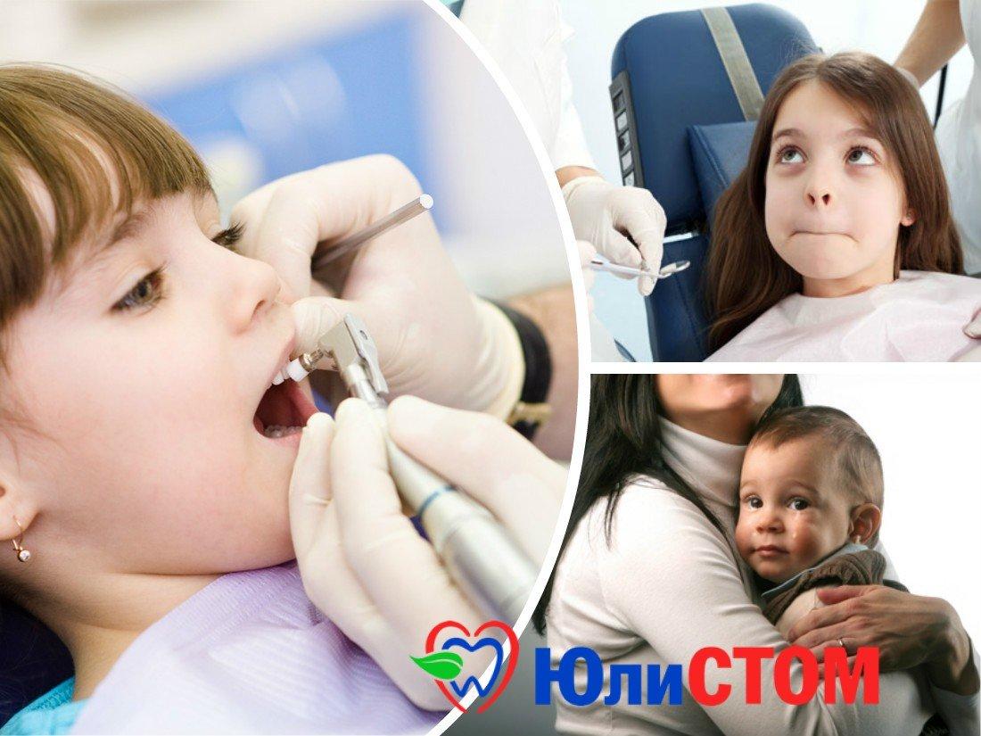 Первый раз у стоматолога