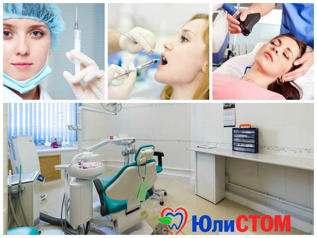 Лечить зубы без боли - наркоз