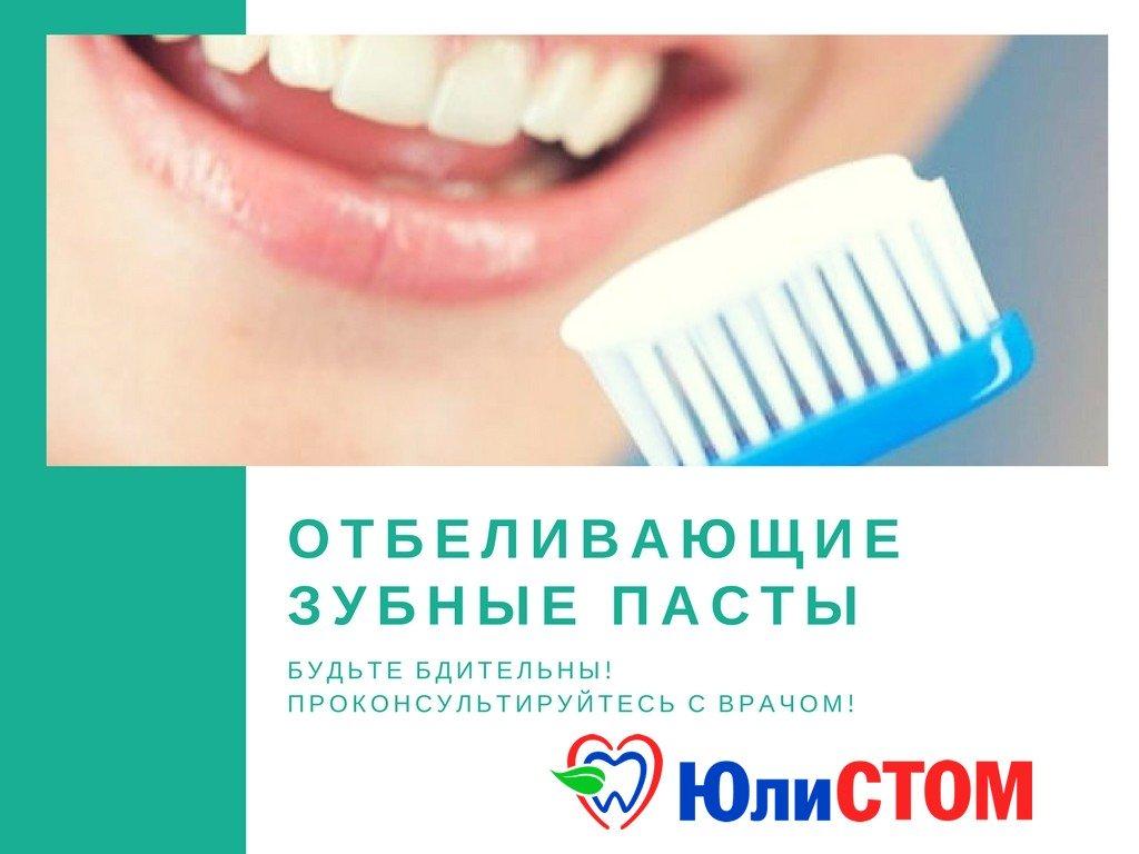 Отбеливающие зубные пасты: будьте бдительны!