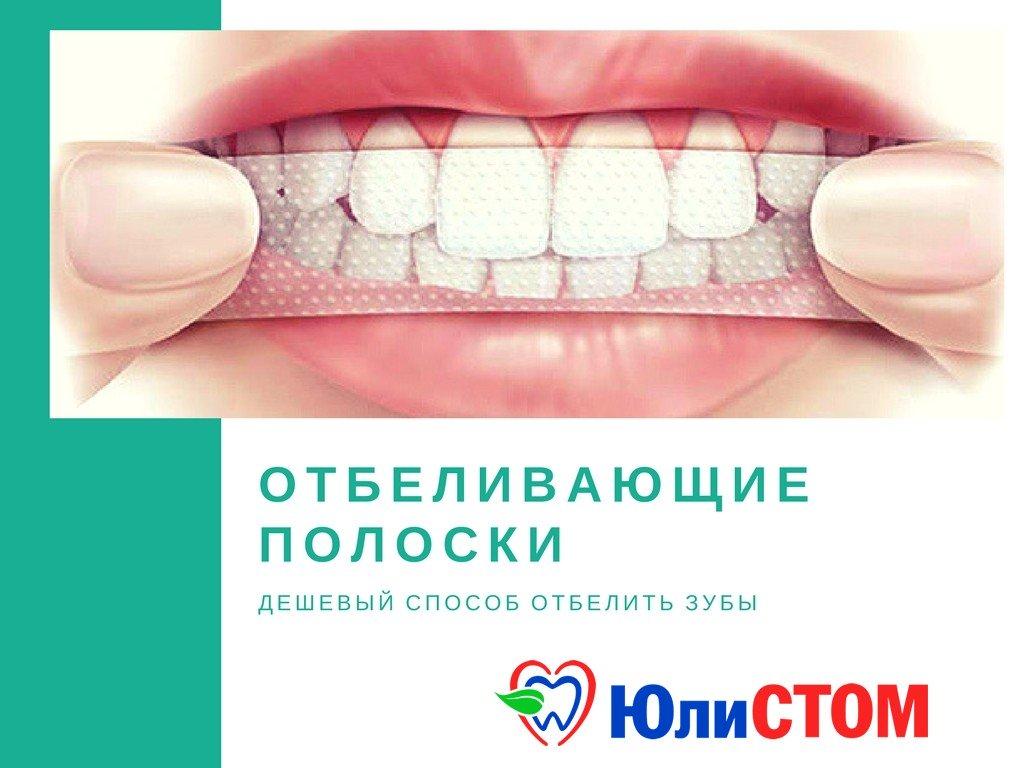 Отбеливающие полоски для зубов - дешевый метод побороть желтизну зубов