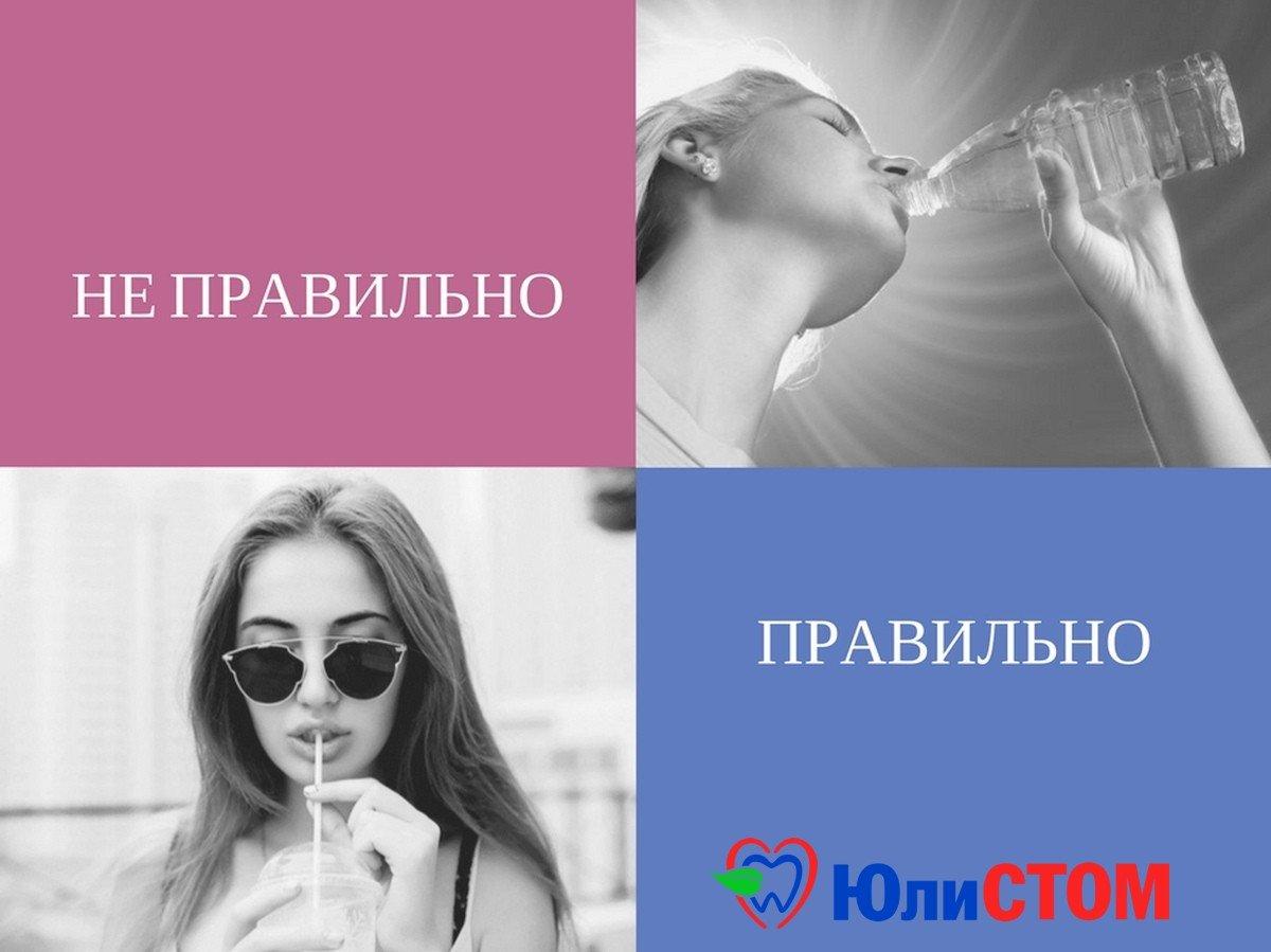 Пить через соломинку - беречь зубы