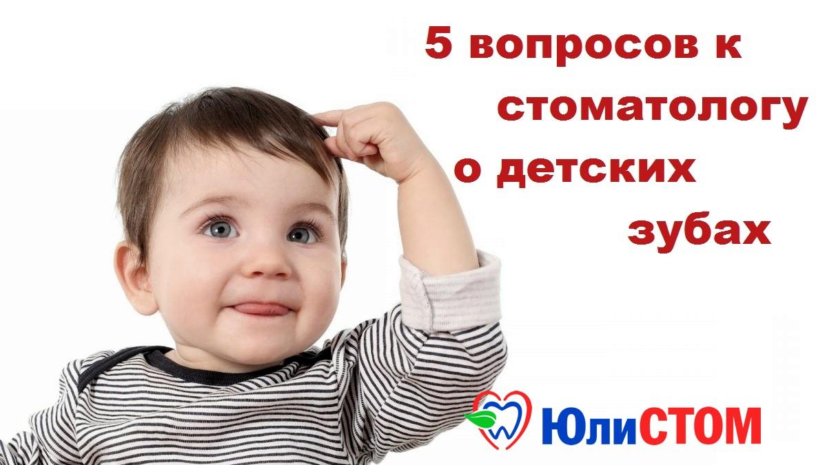 Зубы у ребенка: вопросы к стоматологу