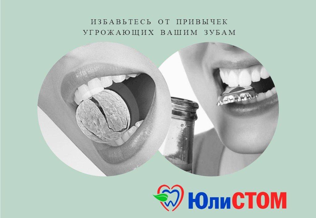Какие привычки вредны для зубов