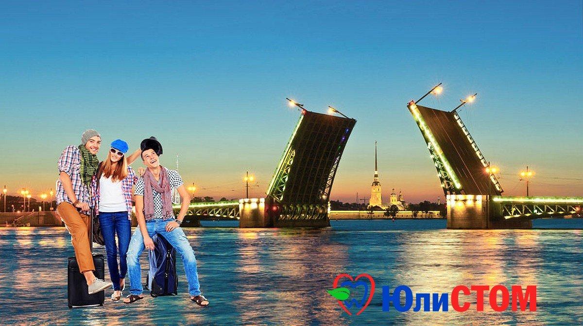 Стоматологический туризм в Санкт-Петербурге