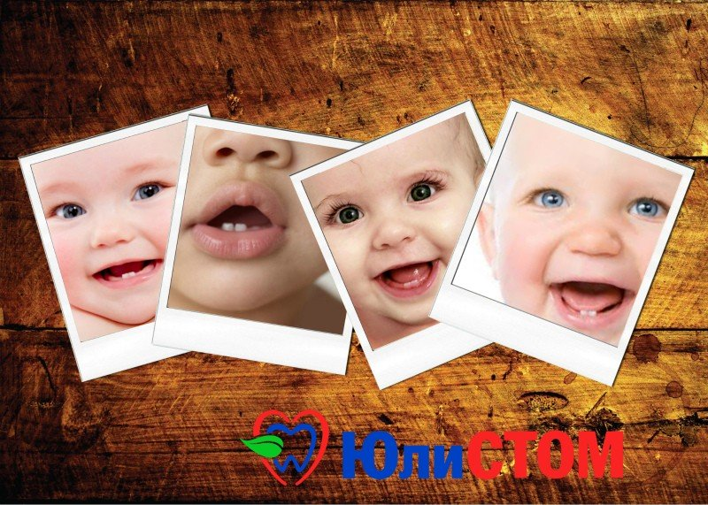 Первые зубы ребенка
