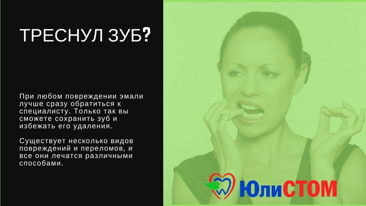 Треснул зуб (рекомендации)
