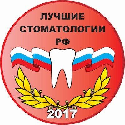 ЮлиСТОМ в числе лучших стоматологий РФ за 2017 год