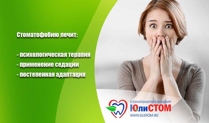 Лечение стоматофобии