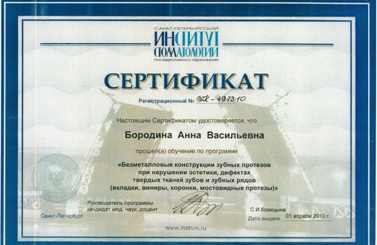 Borodina2