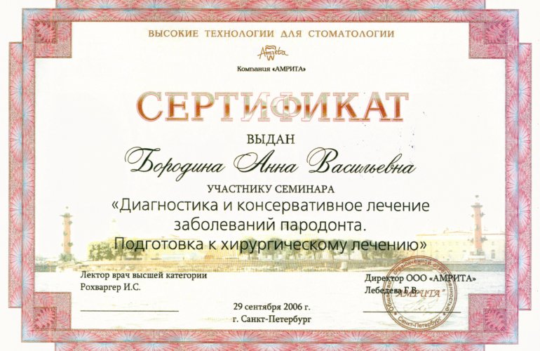 Borodina4