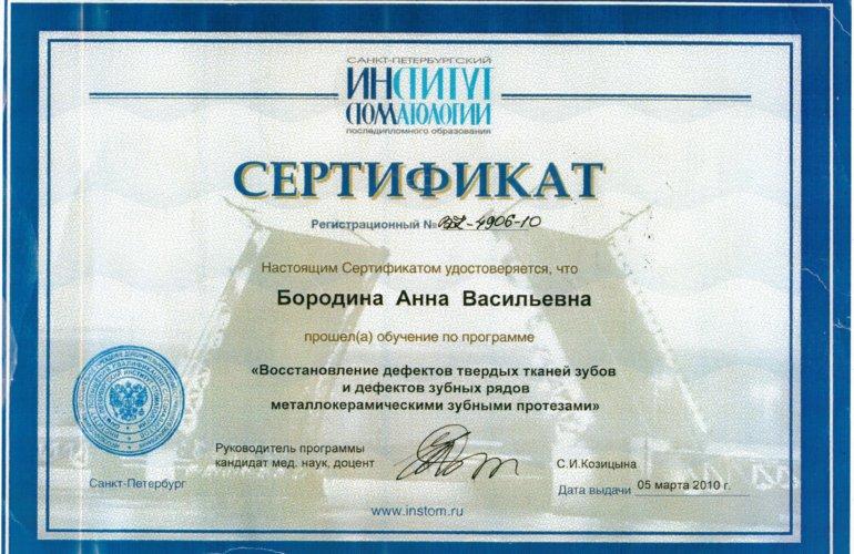 Borodina6